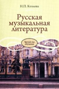 Русская музыкальная литература 3-й год обучения